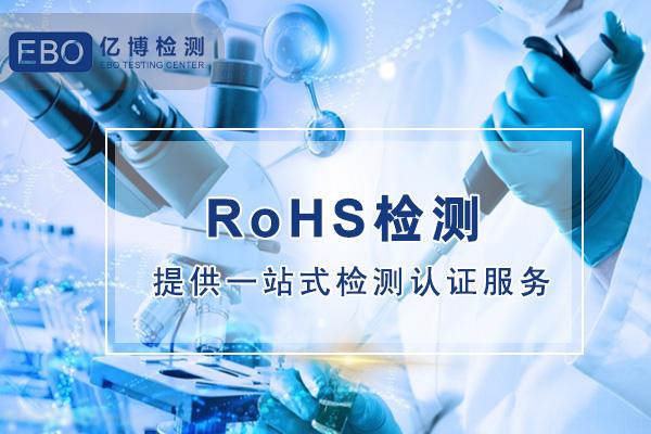 情趣用品RoHS认证