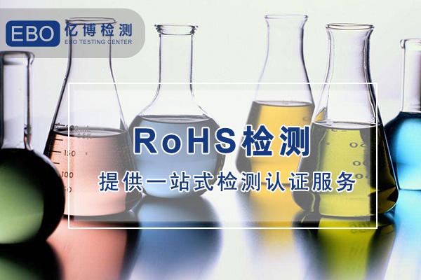 ROHS测试报告